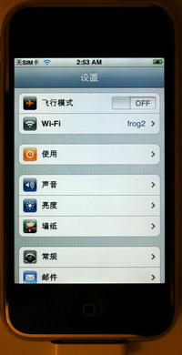 iphone_cn_settings.jpg